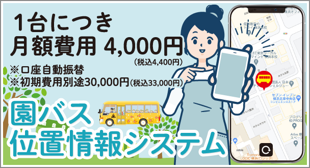 園バス位置情報システム